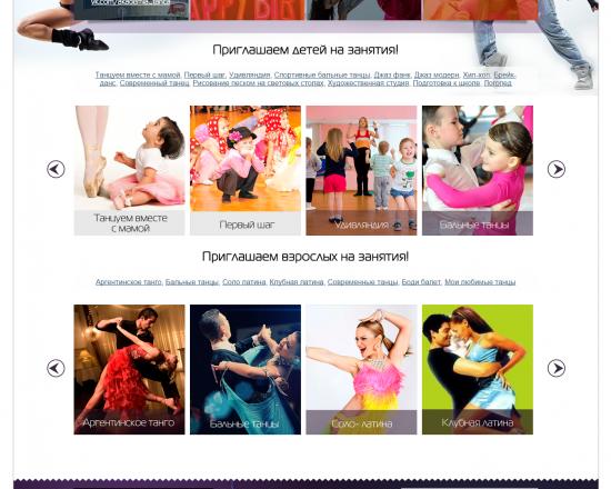 Центр современной спортивной хореографии «Академия танца»