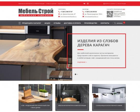 Мебельная компания