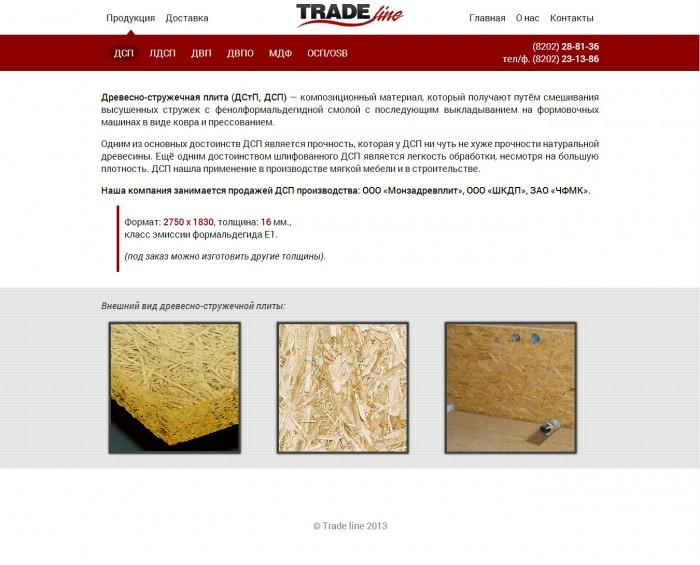 tradeline2.jpg